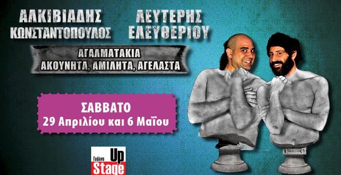 Λευτέρης Ελευθερίου – Αλκιβιάδης Κωνσταντόπουλος