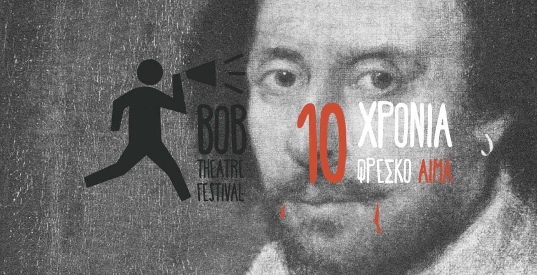 Bob Theatre Festival 2017