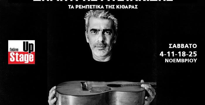Δημήτρης Μυστακίδης - Τα Ρεμπέτικα της Κιθάρας