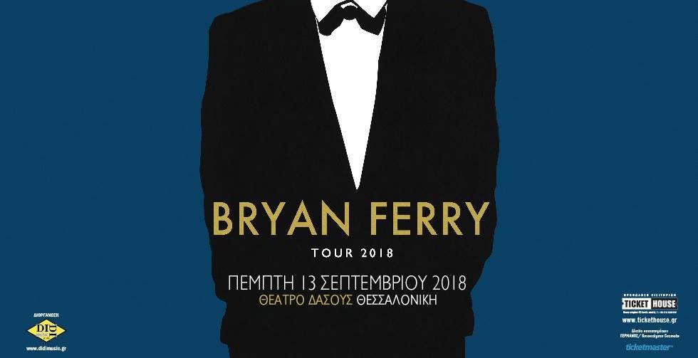 Bryan Ferry @ Θεσσαλονίκη