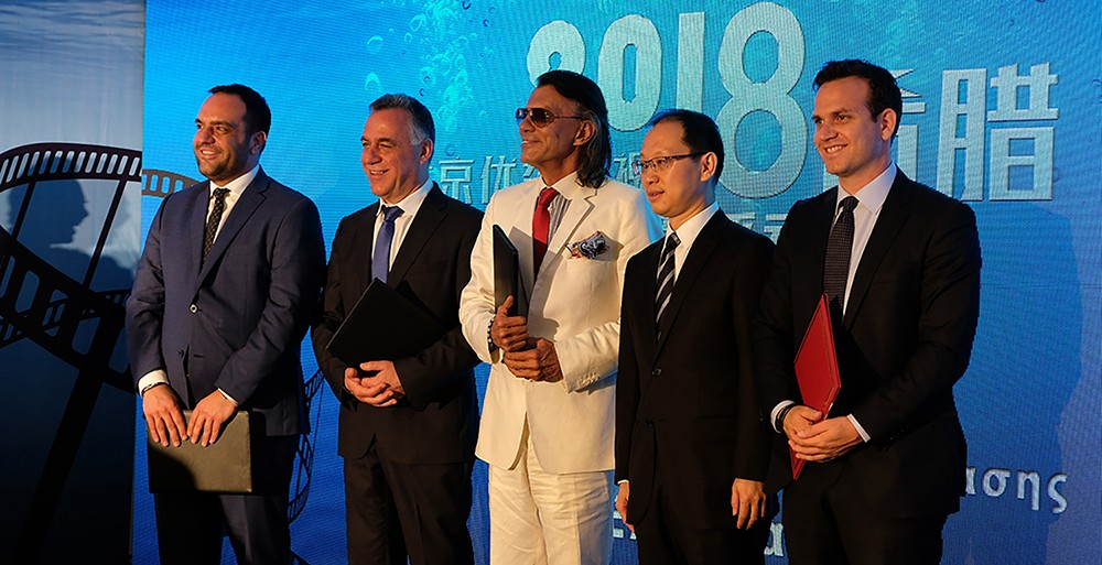 2018 China-Greece Film and TV Conference