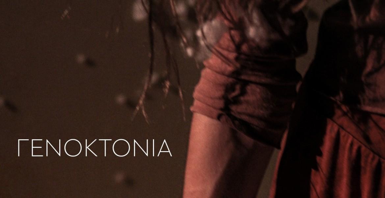 ΓΕΝΟΚΤΟΝΙΑ - Σκηνοθεσία - Χορογραφία: Παύλος Κουρτίδης
