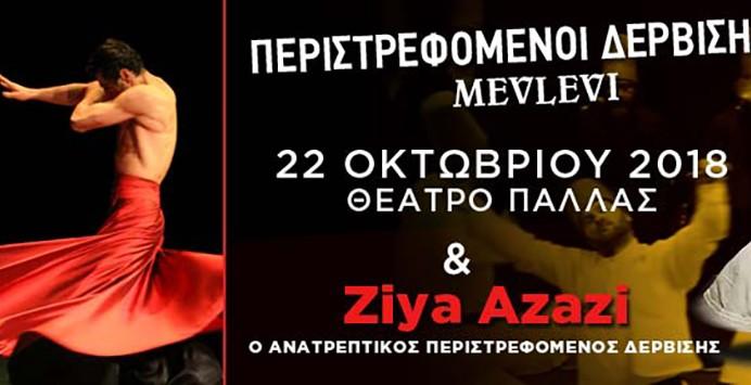 ΟΙ ΠΕΡΙΣΤΡΕΦΟΜΕΝΟΙ ΔΕΡΒΙΣΗΔΕΣ MEVLEVI & Ο ZIYA AZAZI