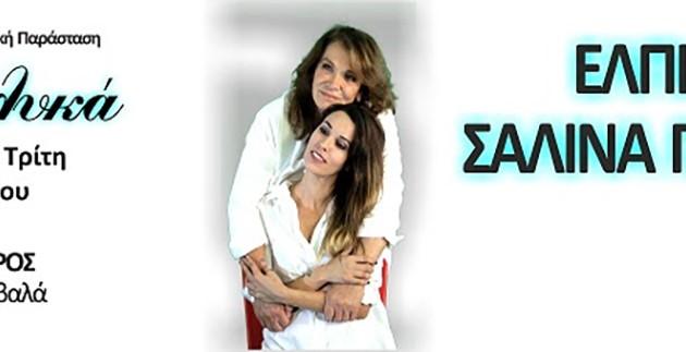 Όνειρα γλυκά της Σαλίνας Γαβαλά
