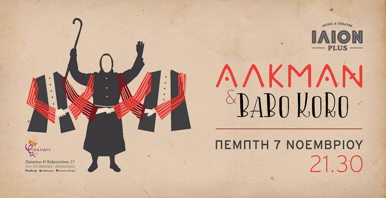 Oι Άλκμαν προσκαλούν τους  Babo Koro