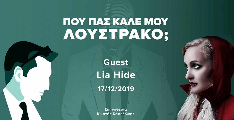 Που Πας Καλέ μου Λουστράκο, με την Lia Hide;