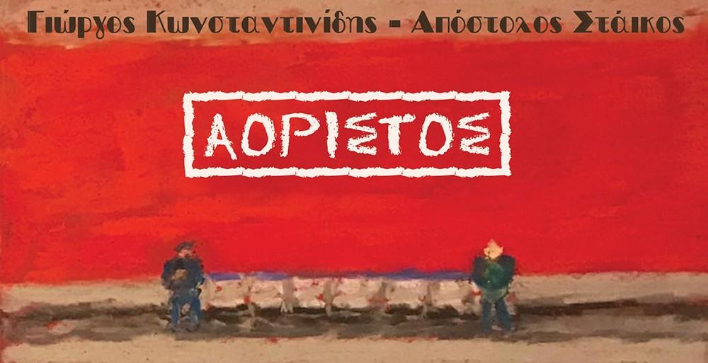 Γιώργος Κωνσταντινίδης, Παυλίνα Κατσή @ Boem Radio
