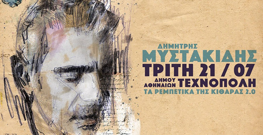 Δημήτρης Μυστακίδης - Tα ρεμπέτικα της κιθάρας 2.0