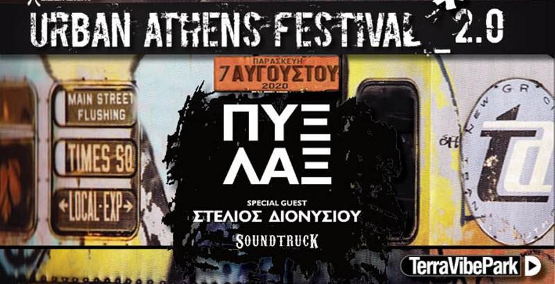 Urban Athens Festival 2.0