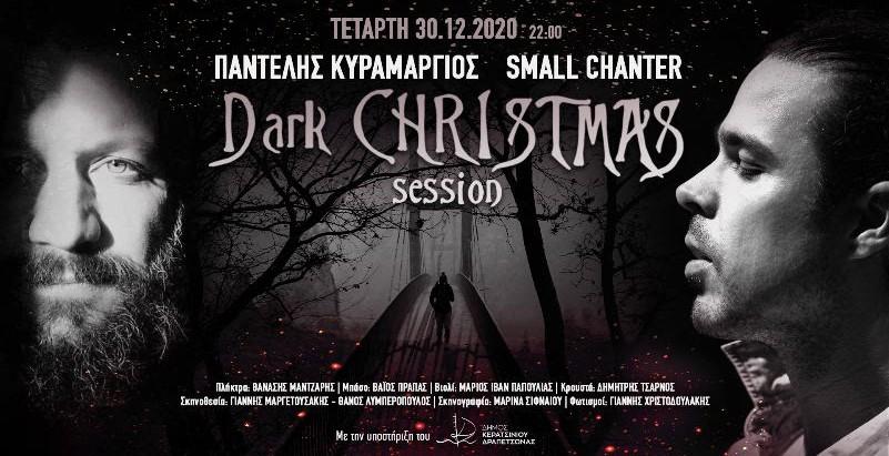Dark Christmas session - Για την Κατερίνα