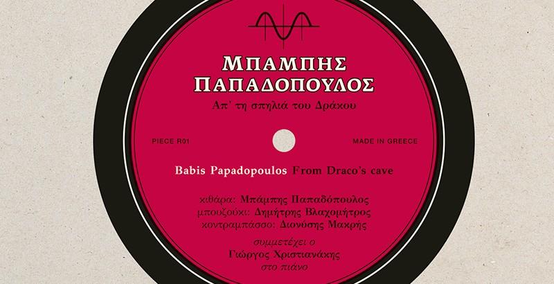 Μπάμπης Παπαδόπουλος, Απ΄ τη σπηλιά του Δράκου