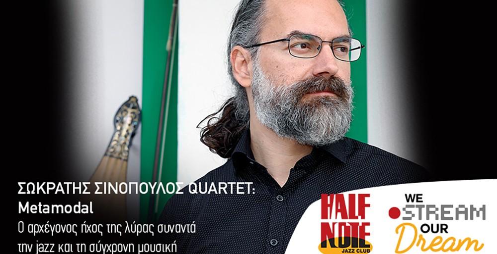Σωκράτης Σινόπουλος Quartet - Metamodal